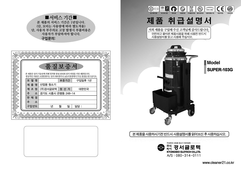 SUPER-103G.jpg